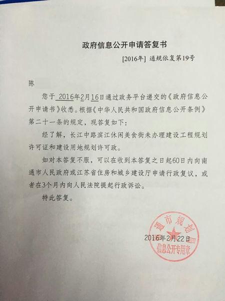 南通市规划局答复称,滨江休闲美食街未办理建设工程规划许可证和建设用地规划许可证。 本组图片除标注外均由举报人提供