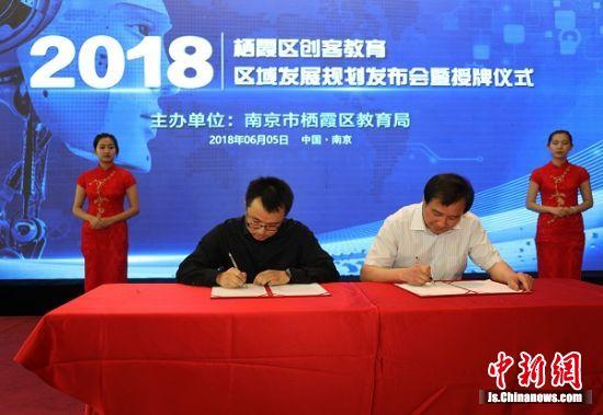 栖霞区教师发展中心与南京清晓信息科技有限公司签署了战略合作协议。