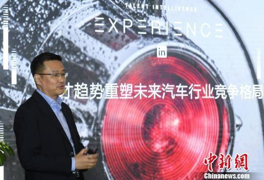 领英中国商业化负责人于志伟对中国汽车产业人才趋势做解读。 申冉 摄
