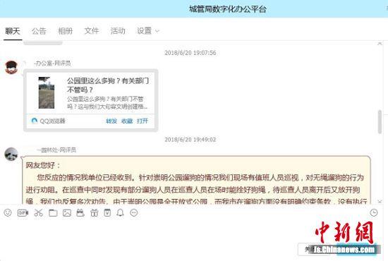 句容城管局网评员及时回复网友诉求。