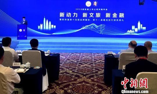 图为29日,2018年新财富上市公司并购年会在江苏扬州举行。 崔佳明 摄