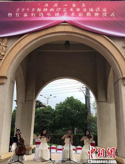 2日上午,澳门永利官网线上娱乐省台湾小镇美术馆在澳门永利官网线上娱乐省句容市揭牌。 朱晓颖 摄