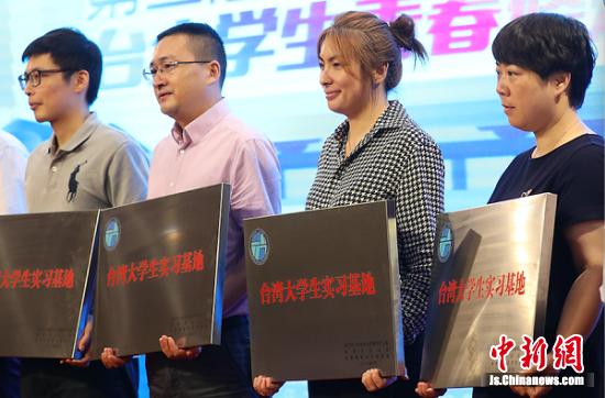永利澳门娱乐场网站企业获颁台湾大学生实习基地。 丁丁 摄