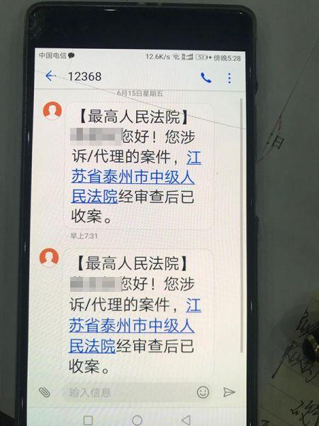 广告业主向泰州市中级法院起诉泰兴市政府。 爆料人供图