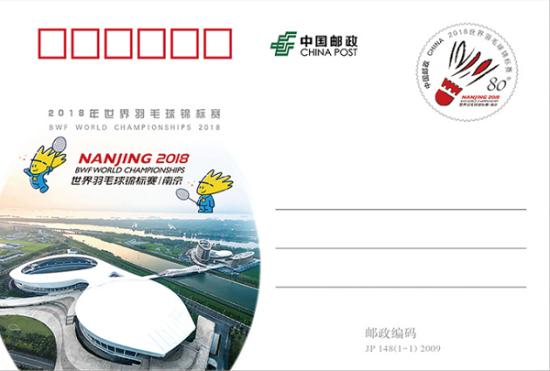 《2018世界羽毛球锦标赛》纪念邮资明信片