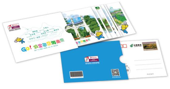《GO!羽宝带您游南京》邮资明信片
