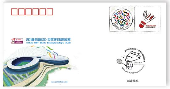 《2018世界羽毛球锦标赛》纪念封