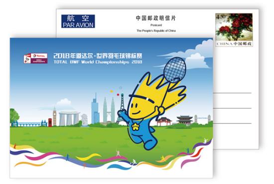 《2018世界羽毛球锦标赛》国际邮资明信片