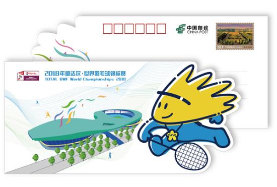 《2018世界羽毛球锦标赛》吉祥物异形邮资明信片