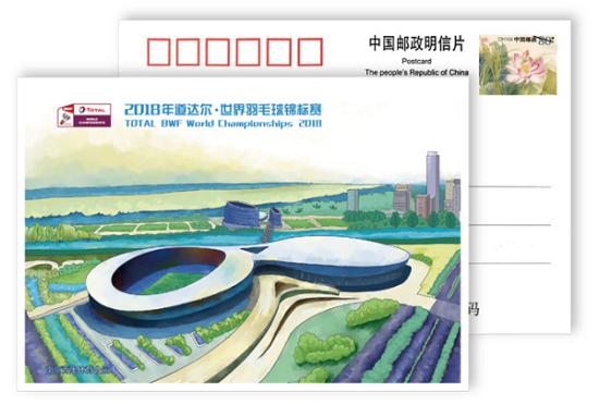 《2018世界羽毛球锦标赛》场馆邮资明信片