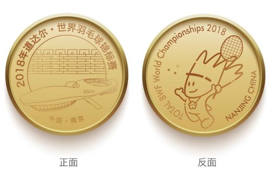 《2018世界羽毛球锦标赛》纪念章