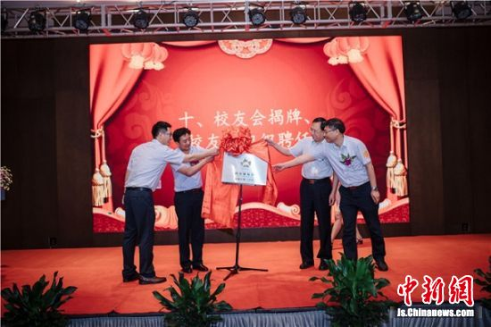 盐城市第一中学南京校友会揭牌。