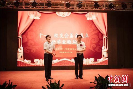 盐城市第一中学南京校友基金成立