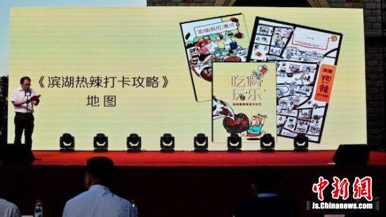 滨湖区斜杠青年三大文创产品发布。