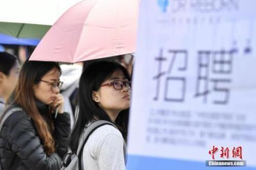 资料图:广州市2017届高校毕业生春季首场大型供需见面会。中新社记者 陈骥�F 摄
