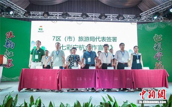 7区(市)旅游局代表们共同签署发表了《七彩宁杭合作宣言》
