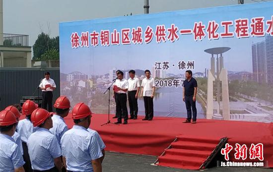 徐州市铜山区城乡供水一体化工程通水仪式现场。