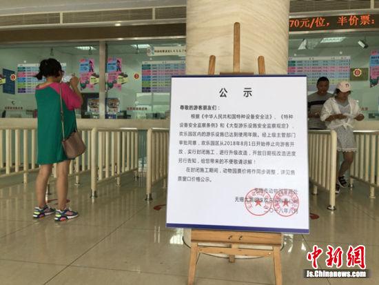 在售票处,张贴着闭园的公示。