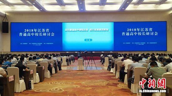 2018年澳门永利官网线上娱乐省普通高中校长研讨会在常州举行 。