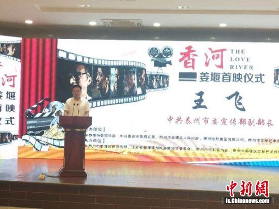 泰州市委宣传部副部长王飞致辞