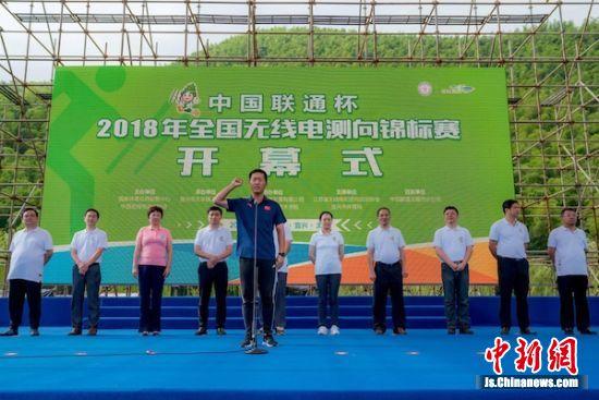 全国无线电测向锦标赛在宜兴太华镇开幕。