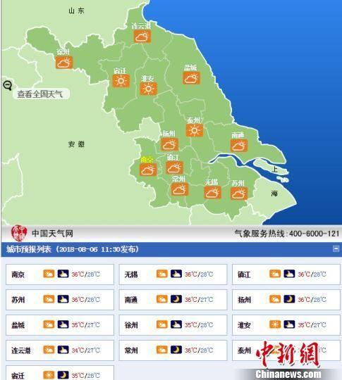6日下午,澳门永利官网线上娱乐多市高温突破35摄氏度。气象部门 供图