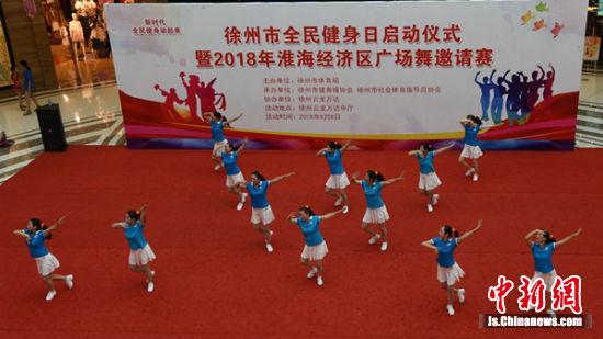 徐州市云龙区华艺奥运城代表队表演《迈进新时代》。 朱志庚 摄