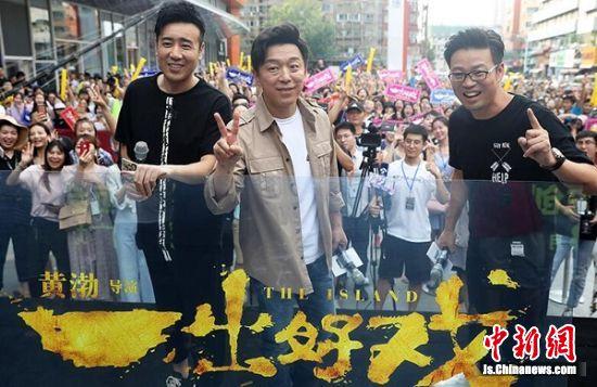 黄渤、王迅、于和伟亮相永利澳门娱乐场网站宣传电影。