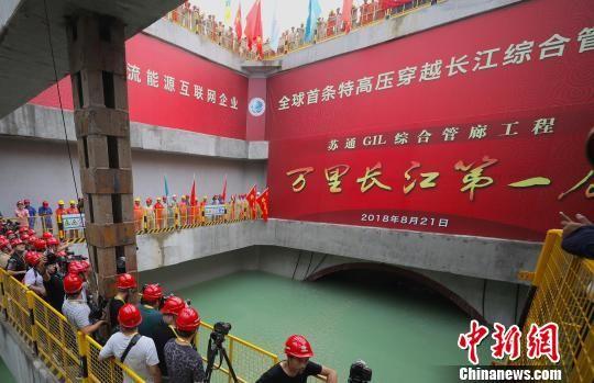 21日,淮南—南京—上海1000千伏交流特高压输变电工程苏通GIL综合管廊工程正式贯通。 泱波 摄