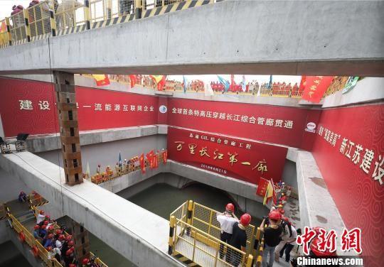 21日,淮南—南京—上海1000千伏交流特高压输变电工程苏通GIL综合管廊工程正式贯通。泱波 摄