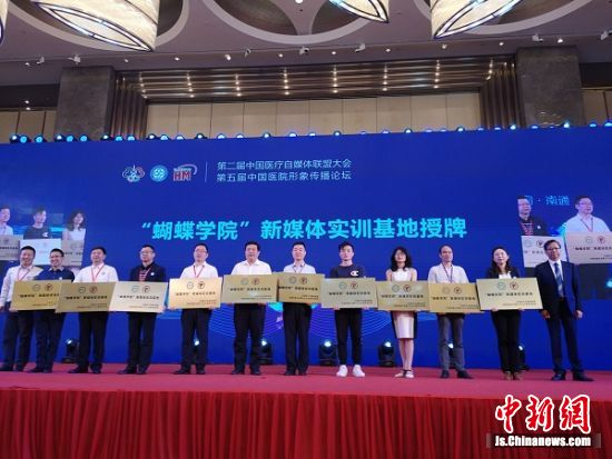 """中国医疗自媒体向华西医院等20家首批""""蝴蝶学院""""新媒体实训基地授牌。陆建国 摄"""