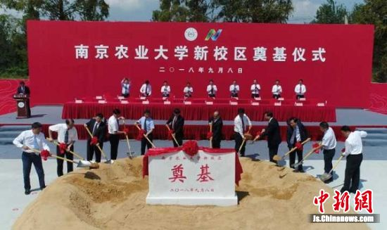 南京农业大学校区奠基仪式