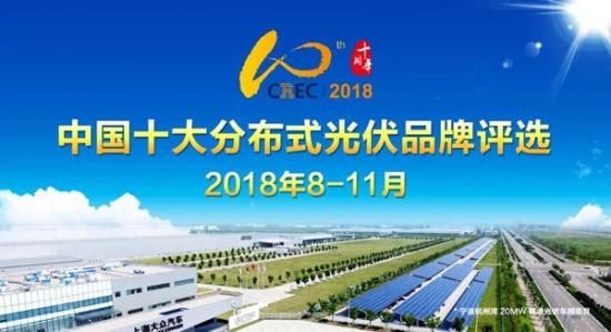 2018中国十大分布式光伏品牌入围名单揭晓
