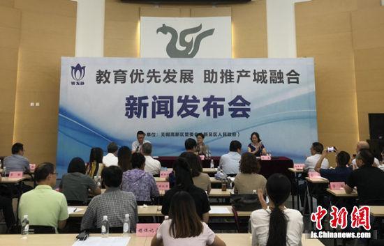 """新吴区解读""""区域优质教育发展共同体""""。"""