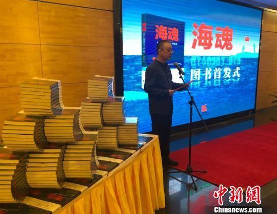 记录王继才夫妇先进事迹的长篇报告文学《海魂:两个人的哨所与一座小岛》10日在南京举办新书首发式。 杨颜慈 摄