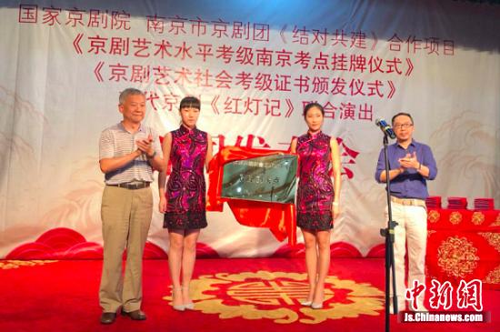 京剧艺术水平考级南京考点挂牌仪式。