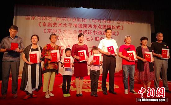 京剧艺术社会考级证书颁发仪式。