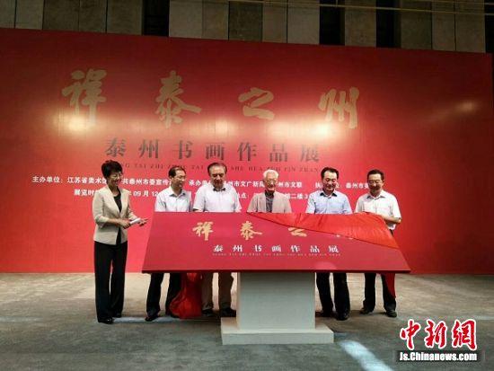 祥泰之州——泰州书画作品展在皇冠娱乐注册送66省美术馆开幕