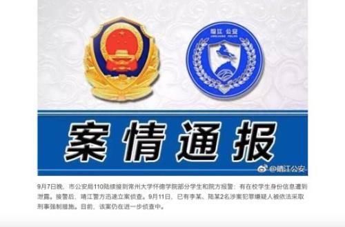 图为靖江警方通报学生信息泄露案进展:已对两嫌犯采取刑事强制措施。 官微截图