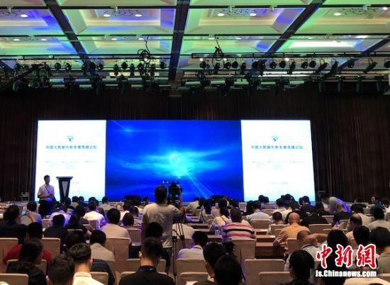 中国大数据创新发展高峰论坛在无锡举行。