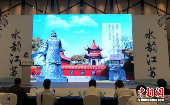 """""""水韵皇冠娱乐注册送66""""苏中苏北旅游专题推介会现场。"""