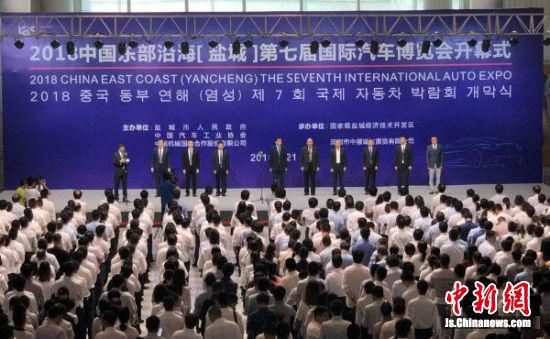 2018中国东部沿海(盐城)第七届汽车博览会开幕式现场。