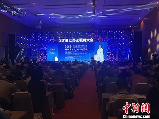 """9月26日,""""2018(第六届)皇冠娱乐注册送66互联网大会""""在南京召开。 杨颜慈 摄"""