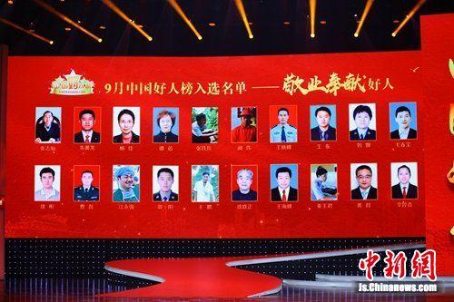 """刘婵入选敬业奉献类""""中国好人""""。"""