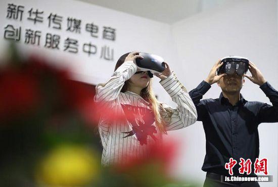参观者戴上VR和AR眼镜体验黑科技。中新社记者 泱波 摄