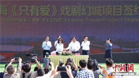 荷兰花海《只有爱》戏剧幻城项目签约仪式。