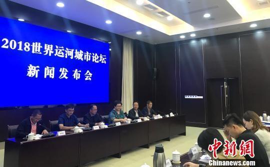 图为10月8日,2018年世界运河城市论坛在扬州举行新闻发布会。 崔佳明 摄