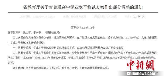 图为9日晚,皇冠娱乐注册送66公布调整普通高中学业水平测试方案。官网截图