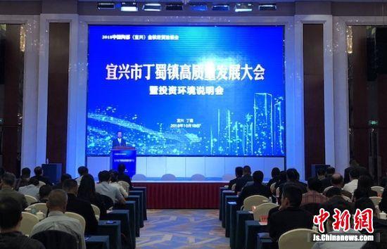 图为丁蜀镇投资环境说明会现场。