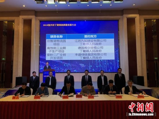 丁蜀镇投资环境说明会项目集中签约。